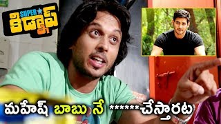 Superstar Kidnap Movie Scenes - Adarsh Balakrishna Plans To Kidnap Mahesh Babu