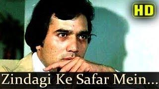 Zindagi Ke Safar Mein - Rajesh Khanna - Aap Ki Kasam - Kishore Kumar - R D Burman - Bollywood Songs [Old is Gold]