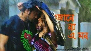 Jane Na E Mon Fiat Jaanvi, Emon, Alek Jendar Boo & Ali Ra ( Bangla Movie 2014 )