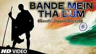 Gandhi Jayanti Special Song - Bande Mai The Dum