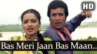 Bas Meri Jaan Bas - Aanchal (1980) - Rajesh Khanna - Rekha - Kishore Kumar - Lata Mangeshkar [Old is Gold]