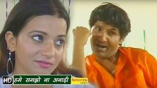 Hume Samjho Na Anari | Anari Balma || Hindi Movies Songs