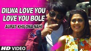 New Bhojpuri Video Song    Dilwa Love You Love You    Feat.Manoj Tiwari & $exy Rinku Ghosh