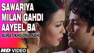 Bhojpuri Video Song    Sawariya Milan Ghadi    Feat. $exy Mohini Ghosh