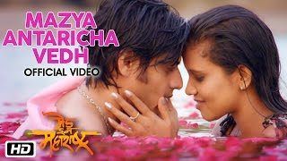 Mazya Antaricha Vedh - Made In Maharashtra - Vaishali Made - Sachin Malap - New Marathi Movie 2016