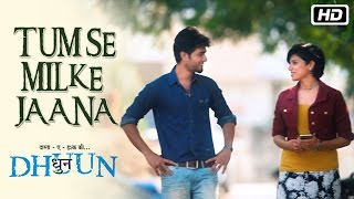 Tumse Milke Jaana - Dhuun Hindi Pop Album - Sreejith Edavana - Neha Venugopal - 2016