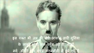 The Great Dictator Lecture in Hindi Charlie Chaplin
