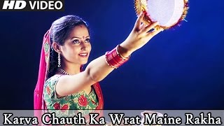 Karva Chauth Ka Wrat Maine Rakha - Most Devotional Song