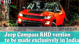 Jeep Compass RHD version to be made exclusively in India - Latest automobile news updates