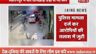Car thief took off in broad daylight in Saharanpur