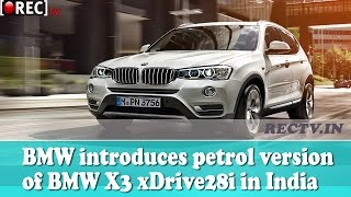 BMW introduces petrol version of BMW X3 xDrive28i in India - Latest automobile news updates