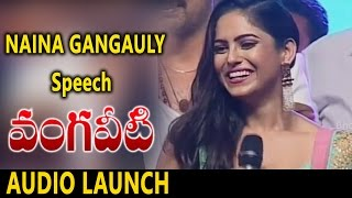 Naina Ganguly About Vangaveeti Movie RGV Sandeep Naina Ganguly Vamsi Krishna