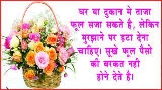 Astrology, Vastu tips for success and prosperity. #AcharyaAnujJain पैसो के नुकसान से बचाएं, ये वास्तु उपाय।