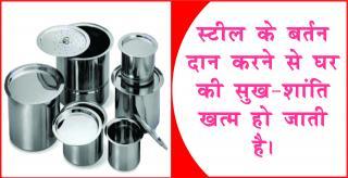 7 Vastu tips for Success and Prosperity. #acharyaanujjain होगा नुकसान, यदि करेंगे ये चीजे दान।