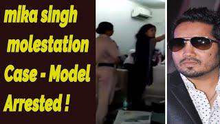 Mika Singh And Model Case - Model ARRESTED - Mika Singh Molestation Case