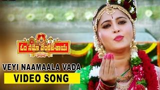 Om Namo Venkatesaya Movie Veyi Naamaala Vada Song Trailer Nagarjuna, Anushka