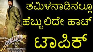 Hebbuli is the hot topic in Tamilnadu Kiccha sudeep rocking Tamilnadu    Top Kannada TV
