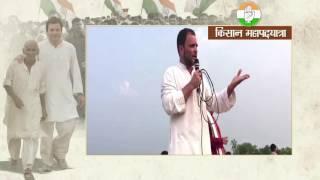 Congress VP Rahul Gandhi interacting with Farmers at a 'Khat Sabha' in Ambedkar Nagar (UP)