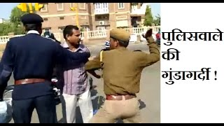 Rajsthan (Jodhpur) Felony policeman।पुलिसवाले की गुंडागर्दी।