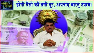 #Vastu invites success and prosperity. होगी पैसो की तंगी दूर, अपनाएं वास्तु उपाय।