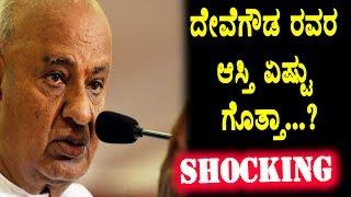 Deve Gowda property and bank balance shocking   You never expect   Kannada News   Top Kannada TV