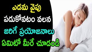 This Is Why You Should Sleep on Your Left Side|Left Side Sleeping Benefits