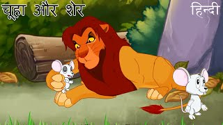 Rat and Lion (चूहा और शेर) Mouse and Lion | Hindi Animated Stories For Kids
