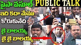 పైసా వసూల్ పబ్లిక్ టాక్ Paisa Vasool Public Talk| Paisa Vasool Public Talk| Review | Balakrishna