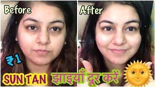 11 में चेहरे को बनाएँ बेदाग़ चमकदार | DIY 1 Step Facial- Remove Sun Tan, Pigmentation | JSuper Kaur