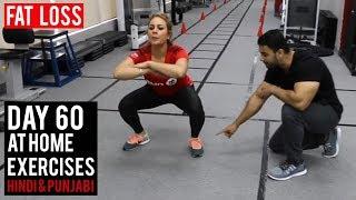 MORNING Home Fat Loss Workout! DAY 60 (Hindi / Punjabi)