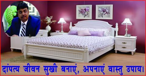 Vaastu tips for Bedroom. दांपत्य जीवन सुखी बनाएं, अपनाएं वास्तु उपाय।
