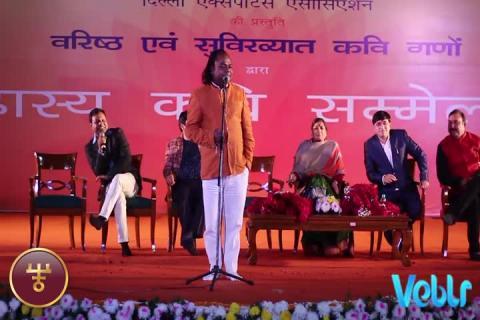 Haasya Kavi Sammalen (हास्य कवि सम्मलेन) - Performance 2 at 37th India International Trade Fair 2017
