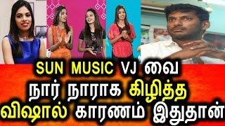 SUN MUSIC VJ வை திட்டி தீர்த்த விஷால் Vishal Angry Talk About Sun Music Vj Niveditha & Sangeetha