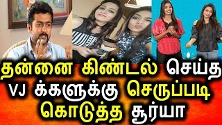 கிண்டல் செய்த Sun Music Vj க்களுக்கு செருப்படி கொடுத்த சூர்யா Tamil Cinema News Sun Music Vj Surya