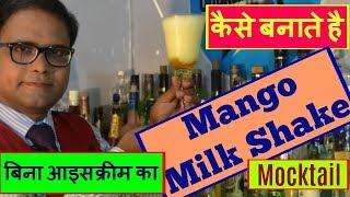 how to make milkshake without ice cream in hindi