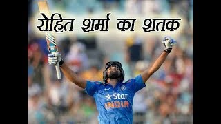 India vs South Africa 5th ODI : Rohit Sharma slams Hundred against South Africa | Batting Highlights