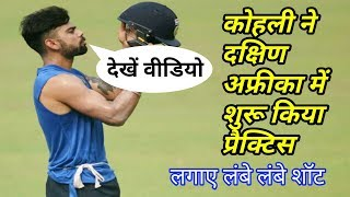 Virat Kohli start practice in CapeTown South Africa before first test between India and South Africa
