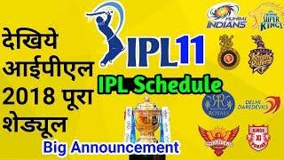 IPL 2018: Full IPL Schedule list & Match timing & Venue of IPL 11 for CSK KKR RCB KXIP SRH DD MI RR