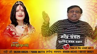 Narender Chanchal | Radhe Maa Birthday celebration on 3 March  | Bhajan Sandhya | Rohini Delhi