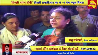 Ghaziabad News : Ghaziabad DM holds meeting with school principals on safety issue