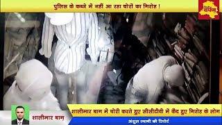 Delhi - Gang of thieves with INNOVA | CCTV में कैद वारदात | Delhi Police fail to catch thieves