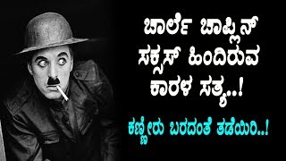 charlie chaplin life secretes | Kannada News | Top Kannada TV