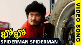 Kho Kho Video Songs - Spiderman Spiderman Video Song - Rajesh , Amrutha