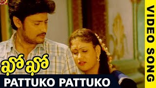 Kho Kho Video Songs - Pattuko Pattuko Video Song - Rajesh , Amrutha