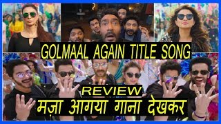 Golmaal Again Video Song Review I First Song From Golmaal I Ajay Devgn