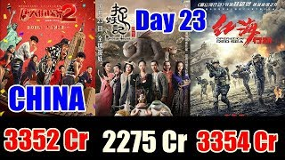 Monster Hunt 2 Vs Detective Chinatown Vol2 Vs Operation Red Sea Collection Till Day 23