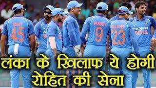 India Vs Sri Lanka T20 : India Playing XI against Sri Lanka   EXCLUSIVE
