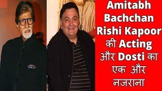 Amitabh Bachchan Rishi Kapoor Ki Acting Aur Dosti Ka Ek Aur Nazrana