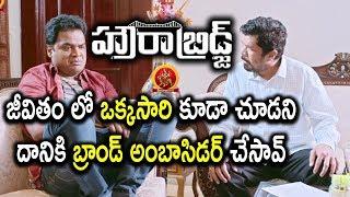 Posani Funny Philosophy To Madhu Nandan - 2018 Telugu Movie Scenes - Howrah Bridge Movie Scenes