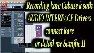 Recording kare Cubase k sath AUDIO INTERFACE Drivers connect kare or detail me Samjhe HINDI |